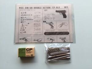 MGC モデルガン S&W M39 シルバー 発火式の写真4