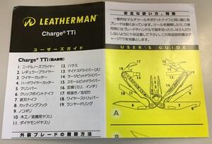 LEATHERMAN マルチプライヤー CHARGE TTI 830731 プレミアムシース付きの写真8