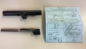 WAベレッタ92FSセンチュリオン用 スチールアウター+SCSバレルセット ミリタリー ガンパーツの写真0