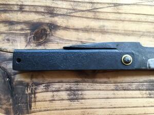 古式鍛造工房くろがね 肥後守 山童 中 打刻なし 折りたたみナイフの写真5