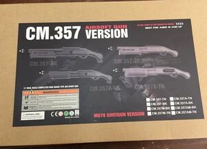CYMA M870 TAC-14 Tac. スポーツライン CM.357の写真9