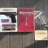 コクサイ モデルガン ブローニング M1910 発火済み コレクションを買取りさせて頂きました。
