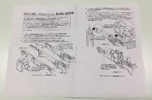 蔵前工房舎 APS-3用 マウントベース 精密射撃 ドットサイト の写真2