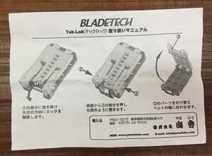 BLADE-TECH ライトポーチ SUREFIRE 6P TekLok 右用の写真5